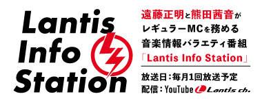 Lantis Info Station